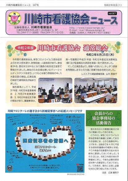 川崎 市 保育園 緊急 事態 宣言